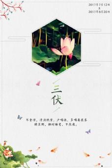 三伏中国风宣传海报