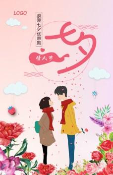卡通浪漫七夕海报