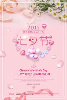 2017年七夕情人节促销海报