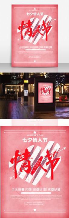 七夕情人节字体设计促销节日海报设计