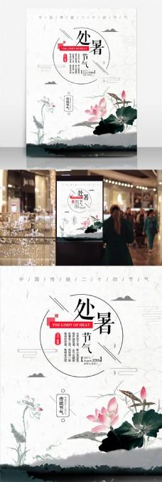 水墨风中国传统二十四节气之处暑海报设计