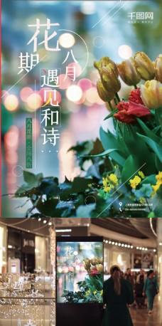 八月花期遇见文艺清新绿色气质简洁日式海报