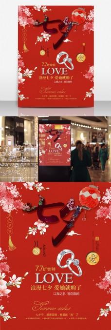七夕情人节中国风戒指饰品宣传促销海报