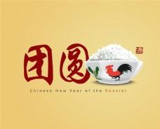 米饭团圆中国传统节日海报