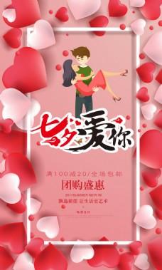 浪漫爱心七夕海报模板