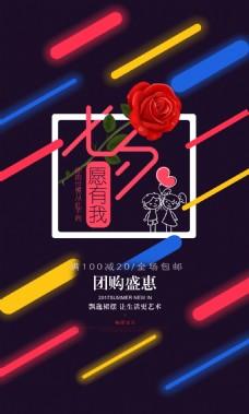 黑色浪漫七夕海报