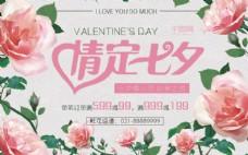 七夕情人节玫瑰浪漫小清新文艺爱情唯美海报