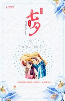 简约抽象七夕海报