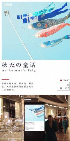 唯美清新秋天的童话风筝简约商业海报设计