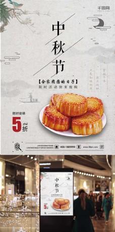 中秋宣传海报中秋促销海报月饼复古