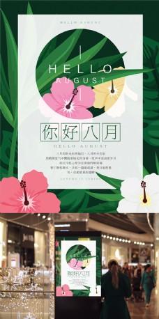 简约清新唯美你好八月朋友圈海报设计