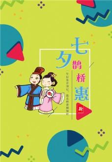 趣味卡通七夕海报