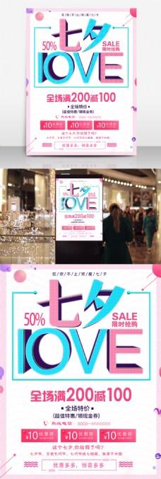 七夕节日促销海报