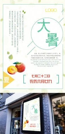 大暑夏日海报设计
