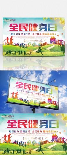 绿色清新全民健身日海报