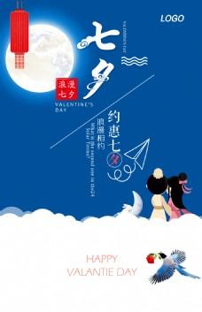 蓝色浪漫七夕海报