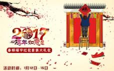 春节春联活动图