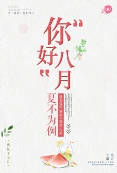 夏日清凉你好八月宣传海报西瓜树叶