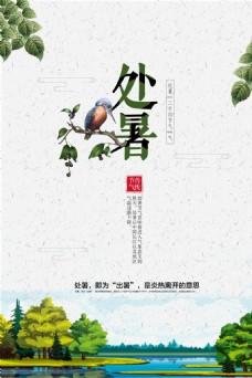 绿色清新淡雅处暑海报