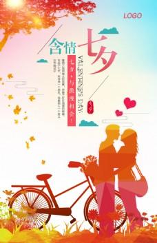 炫彩七夕海报