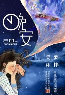 简约水彩晚安海报