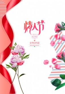 红色精美七夕情人节海报