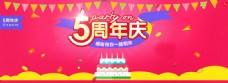 周年店庆五周年海报