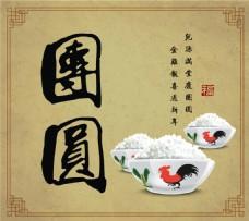 中国传统新年春节团圆矢量海报