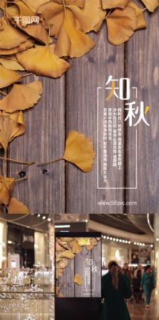 秋天秋凉文艺暖色银杏叶一叶知秋清新海报