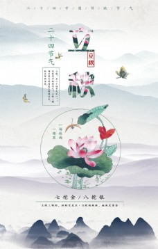 二十四节气之立秋海报设计
