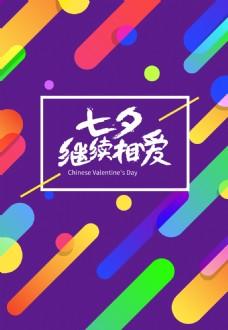 紫色绚丽七夕情人节海报