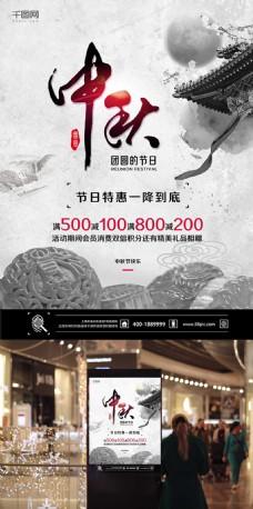 中秋宣传海报中秋促销海报中国风黑白