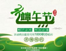 端午节粽子节活动图