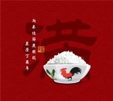 红色米饭中国传统新年春节矢量设计素材