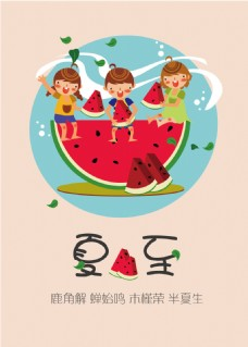 夏至卡通手绘海报