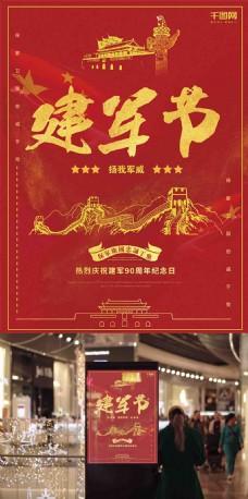 红色八一建军节创意商业海报设计模板