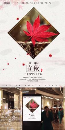 唯美红色枫叶立秋海报设计微信配图