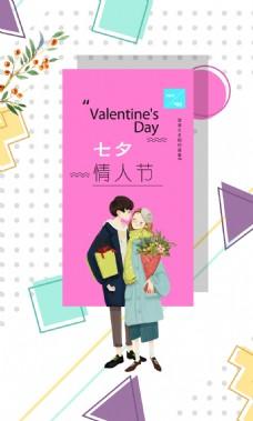 创意手绘七夕情人节海报宣传设计