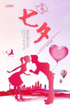 浪漫七夕海报宣传模板