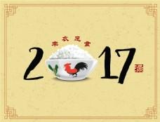 2017米饭节日团圆设计海报