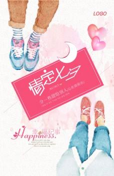 创意粉色情人节海报