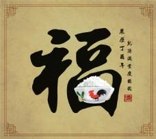 复古福气矢量传统节日海报