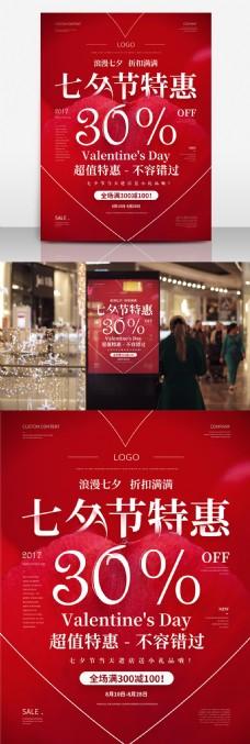 玫瑰花瓣红色七夕节特惠促销海报