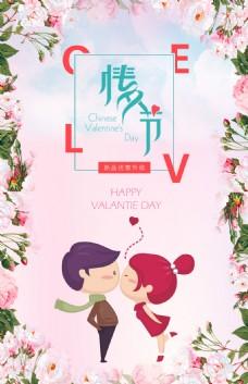 浪漫LOVE七夕情人节海报