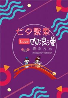紫色浪漫七夕海报宣传
