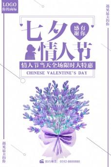 紫色七夕情人节宣传海报