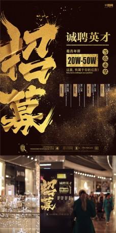 大气黑色烫金招聘创意简约商业海报设计模板