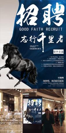 大气黑马招聘创意简约商业海报设计模板