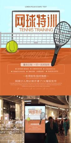 网球特训培训招生宣传海报