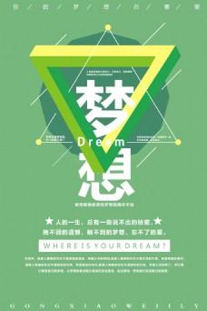 梦想话题海报